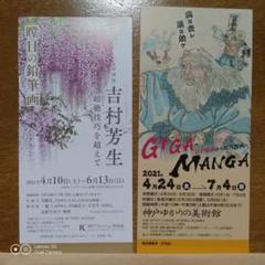 "Thumbnail of ""吉村芳生 + GIGA MANGA セット"""