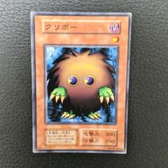 "Thumbnail of ""【遊戯王】初期 クリボー ノーマルレア"""