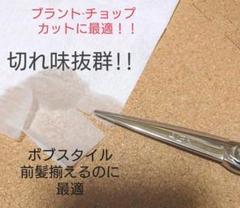 "Thumbnail of ""美容師 理容師 プロ用 ハサミ 6インチ  鋏"""