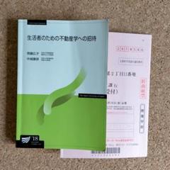 """Thumbnail of """"生活者のための不動産学への招待 18"""""""