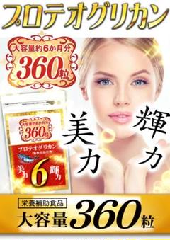 "Thumbnail of ""激安 定価13200円 プロテオグリカン 180日分360粒 大容量 美容 健康"""