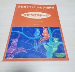 "Thumbnail of ""大村典子 ファミリーピアノ連弾集"""