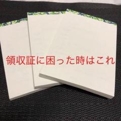 "Thumbnail of ""支払証明書 3冊"""