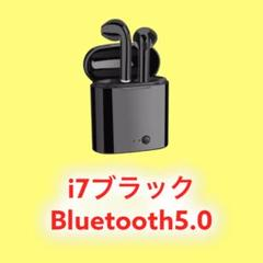 """Thumbnail of """"【Bluetoothイヤホン】 i7ブラック Bluetooth5.0 //"""""""