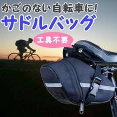 "Thumbnail of ""サドルバッグ ロード クロス マウンテン バイク 宅配 自転車 防水"""