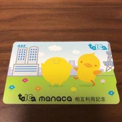 トイカ manaca 相互利用記念 ICカード