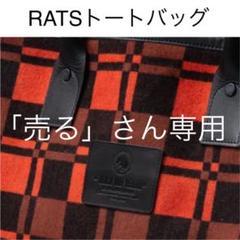 "Thumbnail of ""RATS✖️PORTERコラボ トートバッグ 【長瀬智也、木村拓哉 愛用ブランド】"""