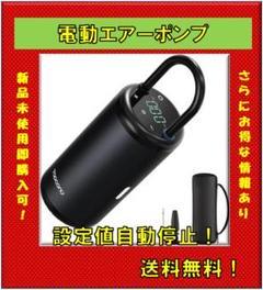 "Thumbnail of ""電動空気入れ 電動エアーポンプ 空気圧指定可能 デジタル表示"""