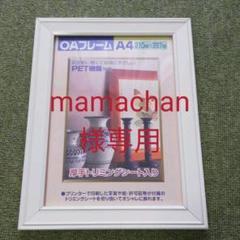 """Thumbnail of """"額縁 オフホワイト 白 ホワイト"""""""