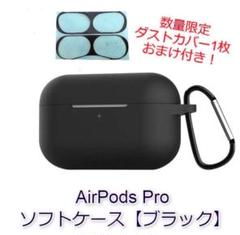 "Thumbnail of ""airpods Proソフトケース ブラック"""