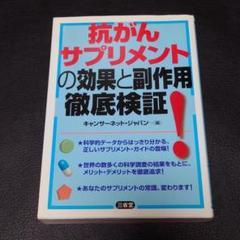 "Thumbnail of ""抗がんサプリメントの効果と副作用徹底検証!"""