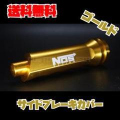 """Thumbnail of """"サイドブレーキカバー NOS ゴールド"""""""