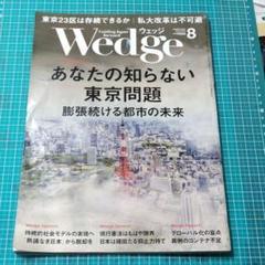 "Thumbnail of ""Wedge 2021/8月号"""