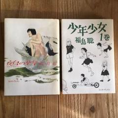 """Thumbnail of """"福島聡の短編集 鵺の砦 と 少年少女1巻 2冊セット"""""""