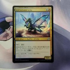 """Thumbnail of """"スプライトのドラゴン"""""""