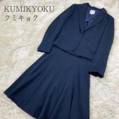 "Thumbnail of ""KUMIKYOKU セットアップ スーツ ワンボタン フォーマル ブラック"""