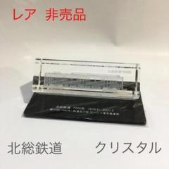 """Thumbnail of """"北総鉄道 7000形 クリスタル置物 レア・非売品"""""""