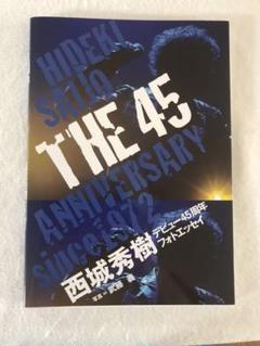 "Thumbnail of ""西城秀樹デビュー45周年フォトエッセイ"""