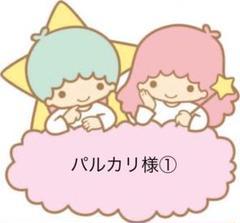 "Thumbnail of ""パルカリ様【手作り雑巾】①"""