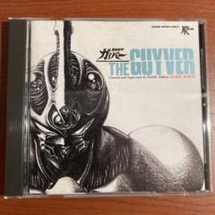 "Thumbnail of ""▲【廃盤・希少】強殖装甲ガイバー イメージアルバム THE GUYVER"""