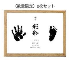 "Thumbnail of ""命名書 手形"""