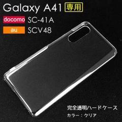 "Thumbnail of ""Galaxy A41 ハードケース 透明 無地 SC-41A SCV48"""