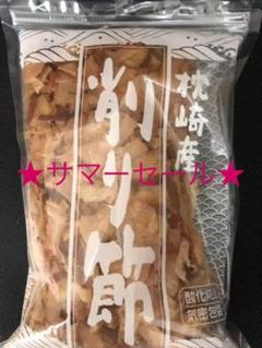 """Thumbnail of """"枕崎産 かつお 削りぶし★サマーセール★"""""""