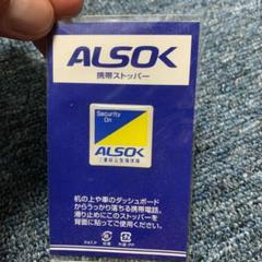 "Thumbnail of ""ALSOK スマホ 滑り止め 携帯ストッパー 新品 送料込み 激安 非売品"""