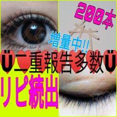 "Thumbnail of ""Mirai様✩専用♡リピ続出★二重報告有♠くい込抜群♣増量中超強力二重アイテープ"""