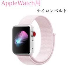 """Thumbnail of """"・アップルウォッチ ベルト ナイロンループバンド AppleWatch専用ベルト"""""""