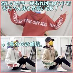 "Thumbnail of ""まとめ買いOK韓国オーバーサイズパーカー 姉妹コーデ ペアルック ユニセックス"""