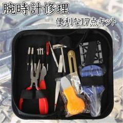 腕時計工具セット 腕時計修理ツール 17点セット