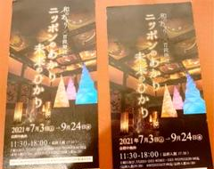 "Thumbnail of ""〈目黒雅叙園〉東京都指定有形文化財「百段階段」ペアチケット"""