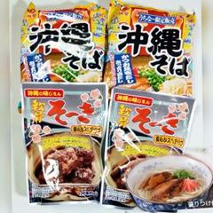 "Thumbnail of ""07.沖縄そば2人前!!軟骨そーき2袋 乾麺 即席麺 インスタント 備蓄"""