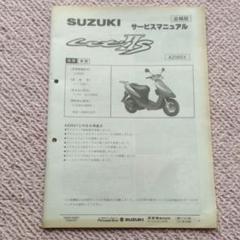 """Thumbnail of """"SUZUKI Let's ⅡS サービスマニュアル 追補版"""""""