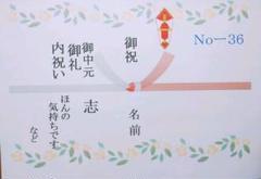 "Thumbnail of ""(御祝、御礼、内祝い、志など)のし[No-36]15枚"""