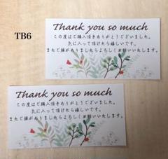 """Thumbnail of """"サンキューシール*TB6 ボタニカル 60枚"""""""