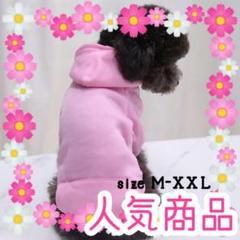"""Thumbnail of """"ピンク Mサイズ ペットウェア ドッグウェア パーカー 犬 猫 小型犬"""""""