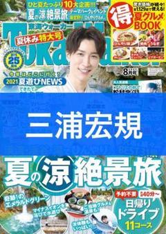"""Thumbnail of """"東海ウォーカー・関西ウォーカー セット 2021 8月号"""""""