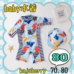 "Thumbnail of ""新品★ 水着 サメロンパース 帽子付き 2点セット baby 80"""