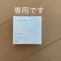 "Thumbnail of ""新品未使用 ルミスパ ヘッド しっかりタイプ"""