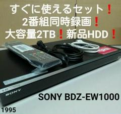 "Thumbnail of ""大容量2TB❗新品HDD❗SONY BDZ-EW1000 すぐに使えるセット❗"""