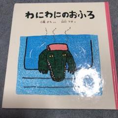 "Thumbnail of ""わにわにのおふろ"""
