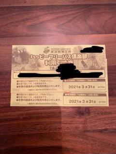 "Thumbnail of ""東武動物公園 フリーパスチケット 2枚"""