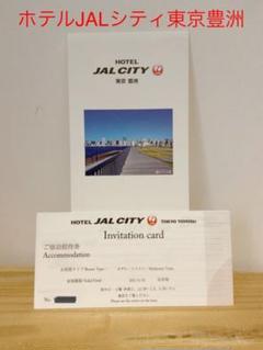 "Thumbnail of ""ホテルJALシティ東京豊洲 ペア朝食付き宿泊券"""