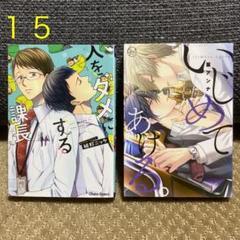 "Thumbnail of ""【BL15】1冊400円/2冊588円"""