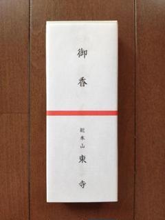 "Thumbnail of ""東寺 風信香 松栄堂 御香"""