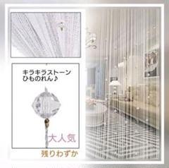 """Thumbnail of """"ひものれん 紐のれん ストーン ロングカーテン 幅100cm 長さ200cm 白"""""""