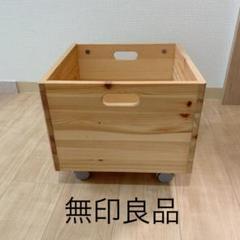 "Thumbnail of ""【無印良品】パイン材収納BOXキャスター付き"""