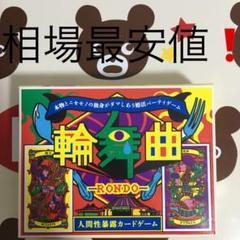 "Thumbnail of ""輪舞曲-ROUND- 未開封 1個"""